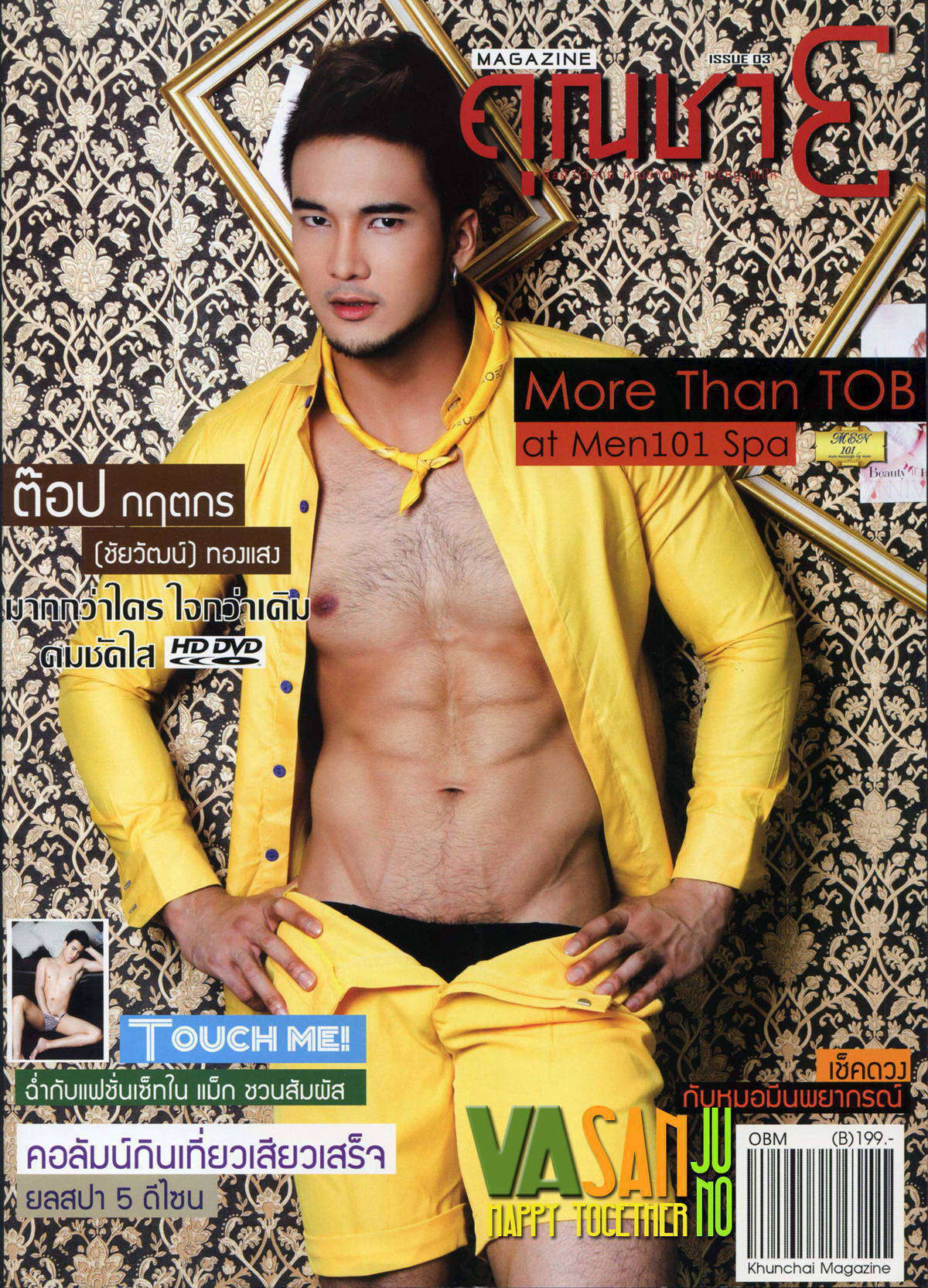 Khun Chai นิตยสารฉบับ 03 Tob & Mac Touch Me (คุณชายแมกกาซีนเล่ม 3)