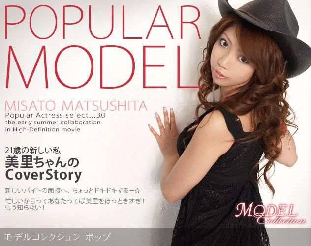 Model Collection 30 - Misato Matsushita