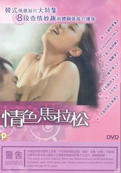 eroticheskiy-marafon