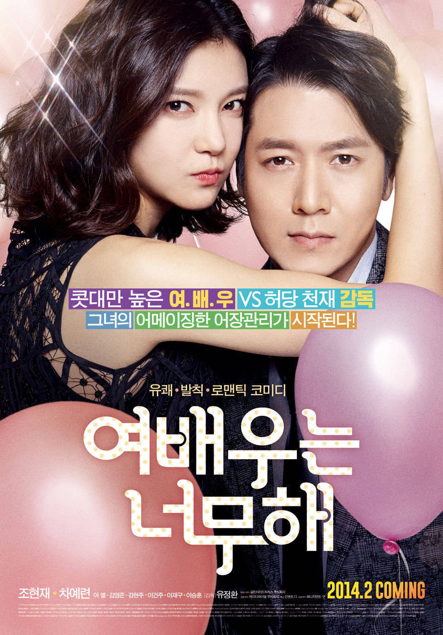 [K.Movie | 18+] 여배우는 너무해 / The.Actress.Is.Too.Much.2013.720p.HDRip.H264-KTH