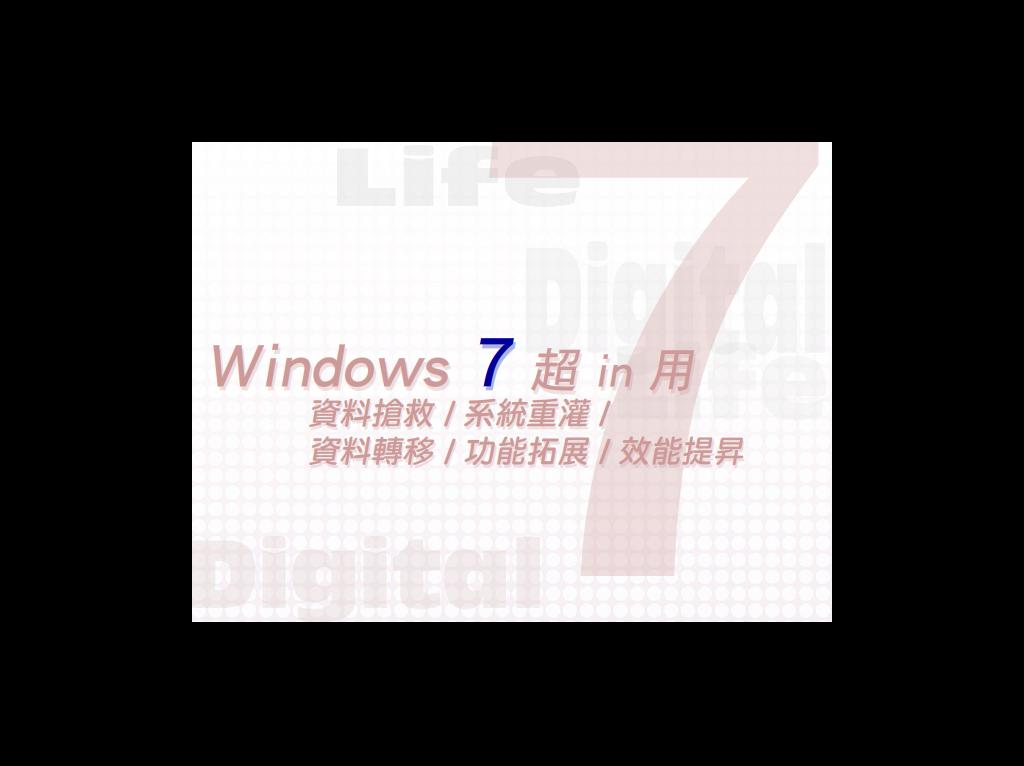 [教學]Windows7超in用360分鐘數位影音檔(共15章節)