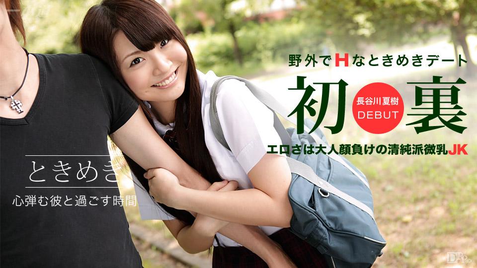 【MEGA】HEYZO0939-欲求不滿未亡人~中島京子