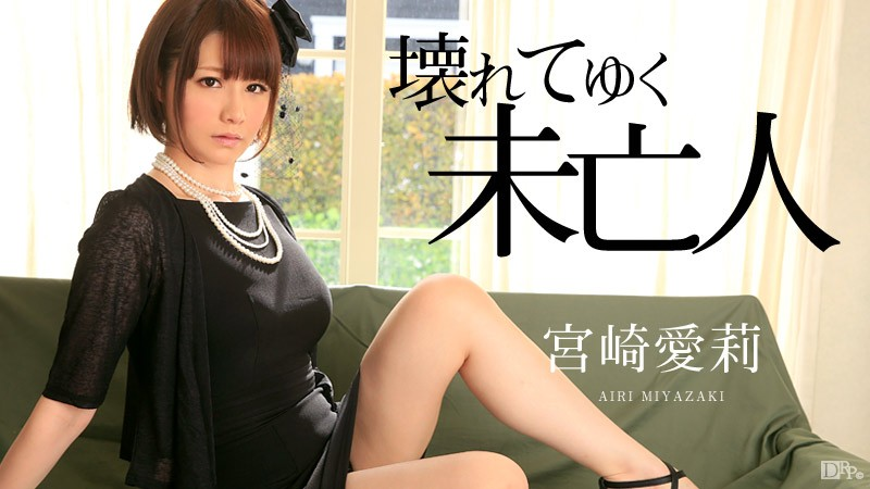 【MEGA】東京熱n1090俏麗短髮美女絕對服從~羽田真里