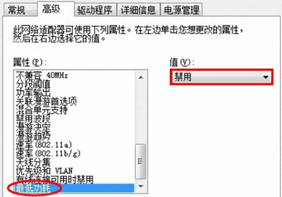 Wifi共享精灵开启后手机无法连接热点方法[11P] - 新知 - 新知