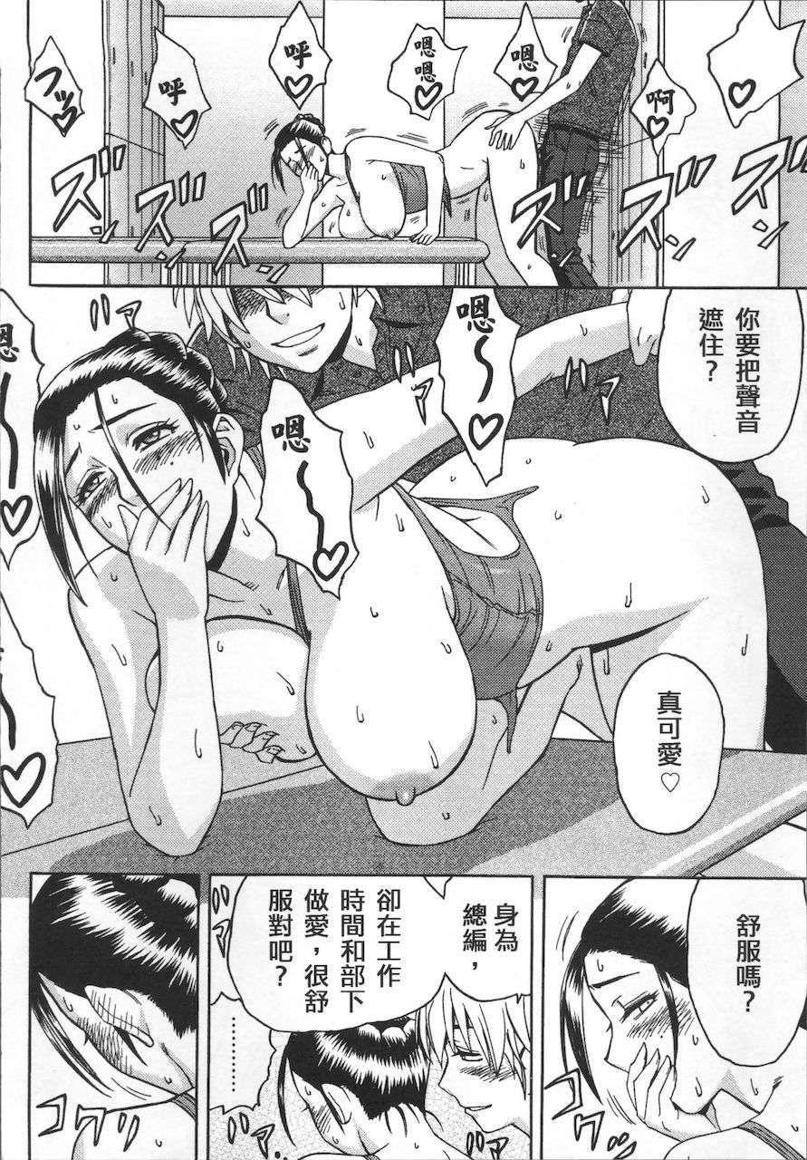 [中文H漫畫]美人編集長の秘密