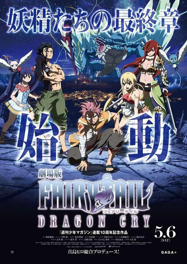 Fairy Tail Dragon Cry 2017 BDRip 10Bit 1080p DD5 1 H265-d3g