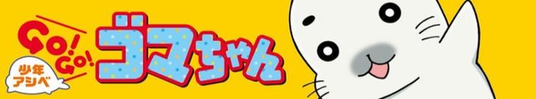 Shounen Ashibe Go! Go! Goma-chan - 74 [720p]