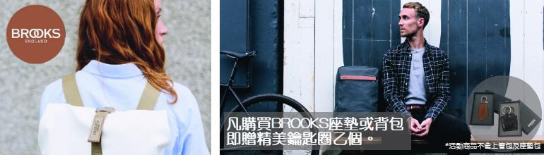 brooks,皮革,皮製,真皮,牛皮,座墊,坐墊,自行車,腳踏車,小折,休閒車