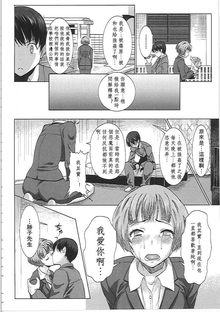 [中文H漫畫]嘗起來..一種超淫蕩的滋味...