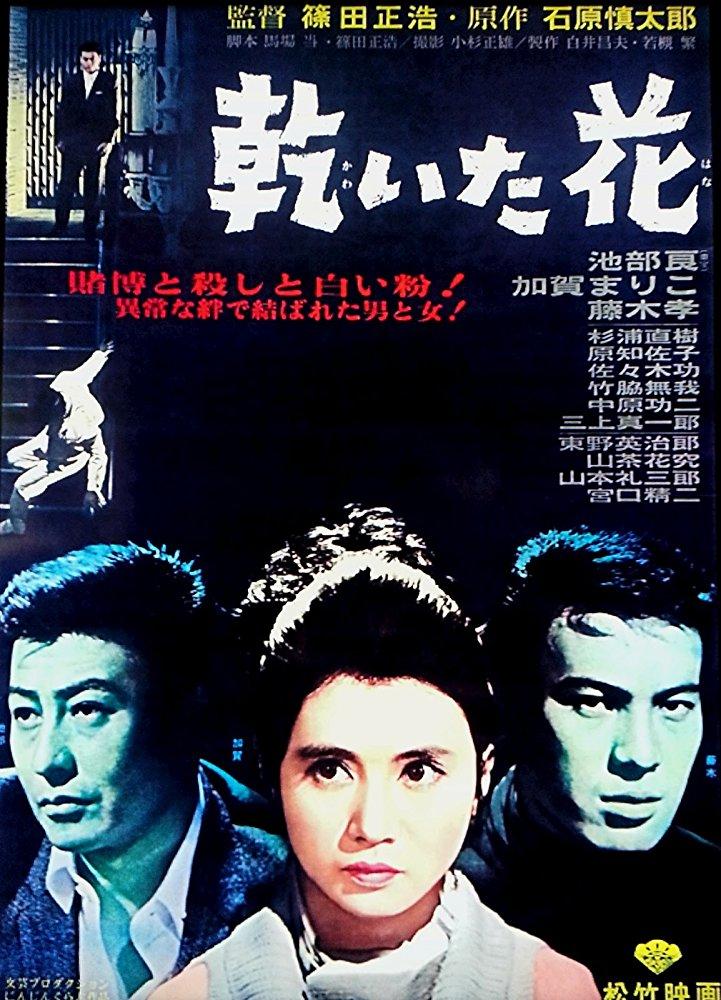 Pale Flower 1964 JAPANESE BRRip XviD MP3-VXT