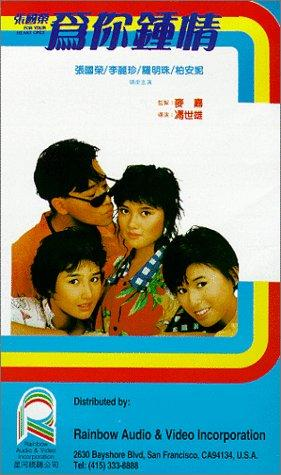 For Your Heart Only 1985 CHINESE 1080p BluRay H264 AAC-VXT