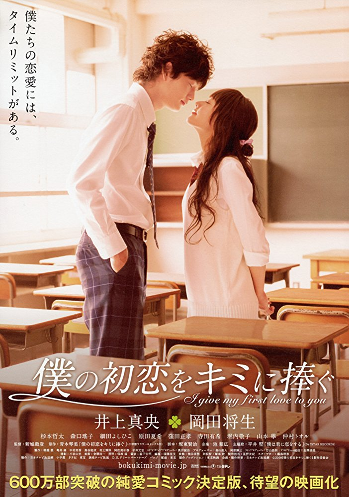 I Give My First Love To You 2009 JAPANESE 720p BluRay H264 AAC-VXT