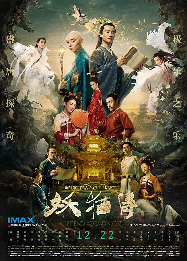 Legend of the Demon Cat 2017 1080p WEB-DL AAC H265-OurTV