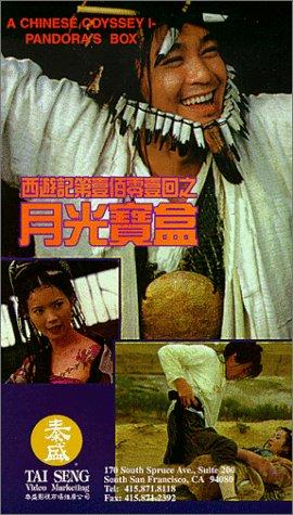 A Chinese Odyssey Part One Pandoras Box 1995 CHINESE BRRip XviD MP3-VXT