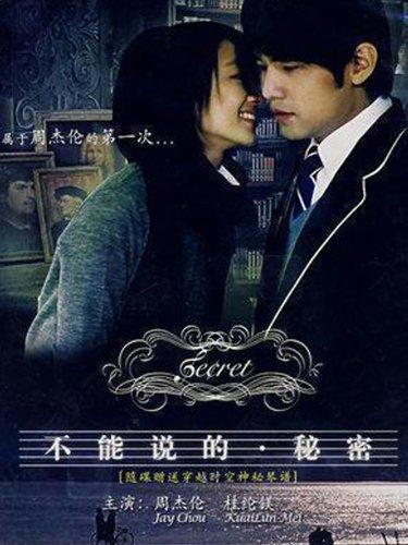 Secret 2007 CHINESE 1080p BluRay H264 AAC-VXT