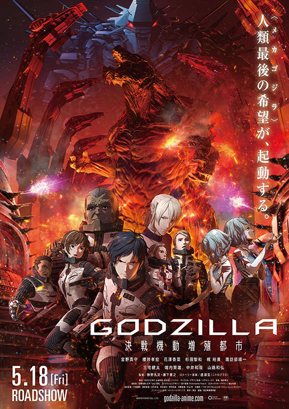 Godzilla City on the Edge of Battle (2018) 1080p WEB-DL DD 5.1 x264 MW