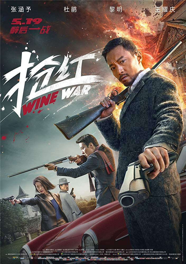 Wine Wars 2017 BRRip x264 HC ENGLISH SUBS - SHADOW