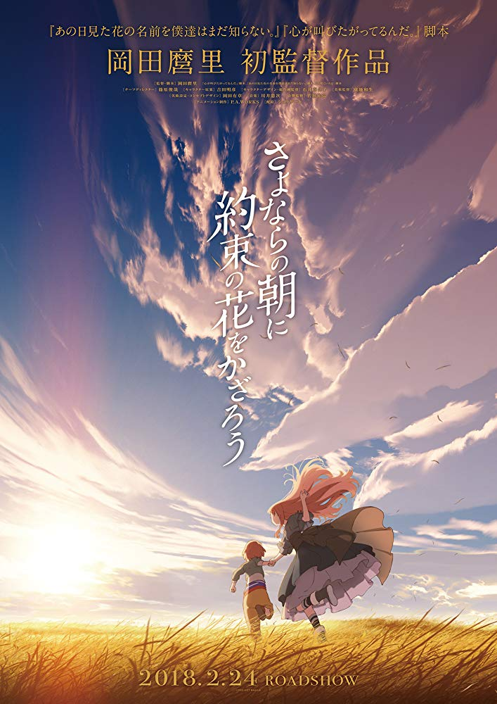 Maquia When the Promised Flower Blooms 2018 JAPANESE 1080p BluRay H264 AAC-VXT