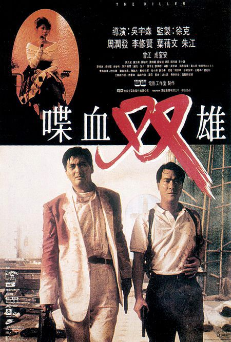 The Killer 1989 CHINESE BRRip XviD MP3-VXT