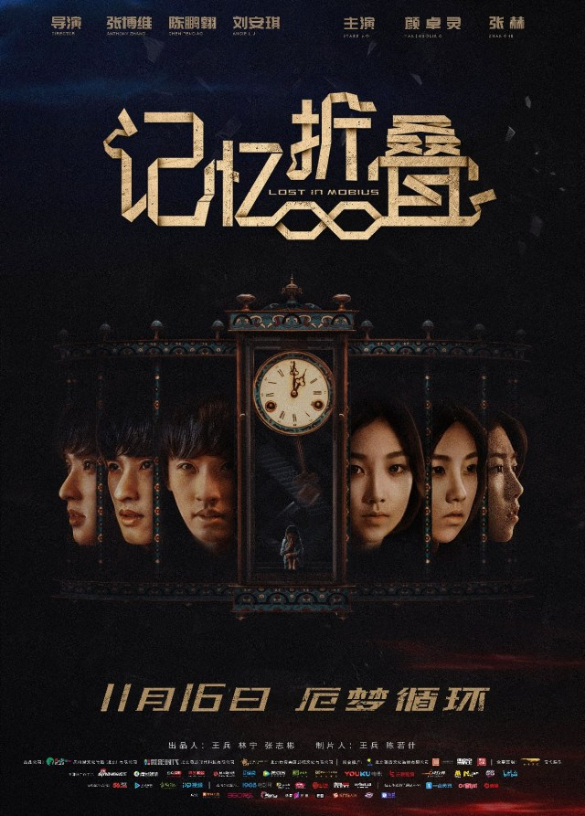 Lost in Mobius (2018) HDRip 720p x264 HC CHI AND ENG SUBS -SHADOW[TGx]