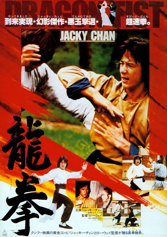 Dragon Fist 1979 CHINESE BRRip XviD MP3-VXT