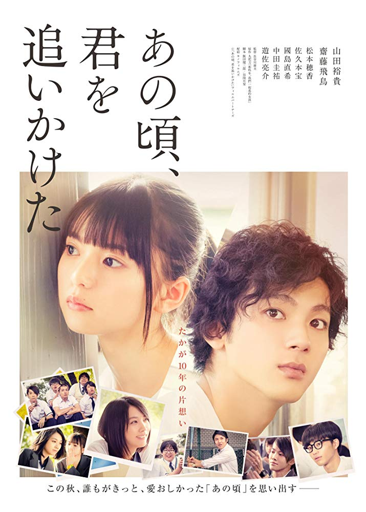 You Are the Apple of My Eye 2018 JAPANESE 720p BluRay H264 AAC-VXT