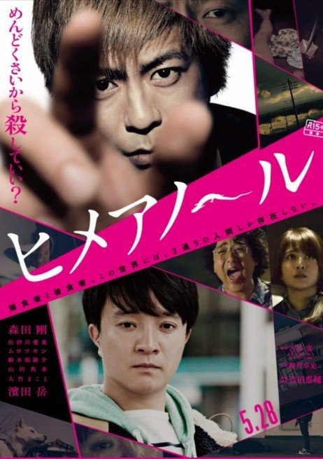 Himeanole 2016 JAPANESE BRRip XviD MP3-VXT