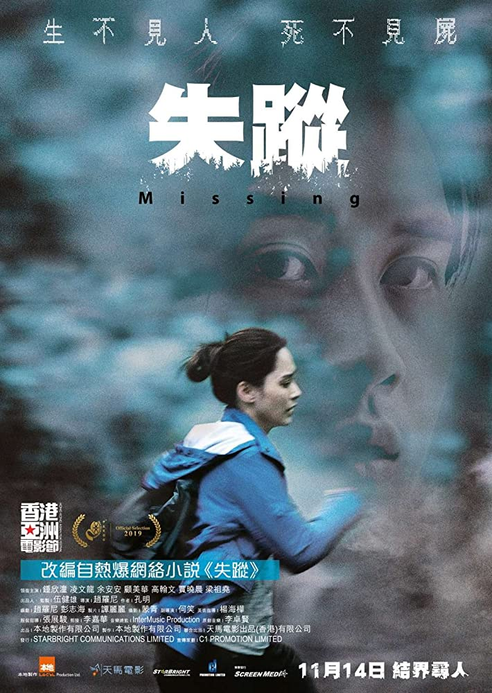 Missing 2019 CHINESE 1080p BluRay H264 AAC-VXT