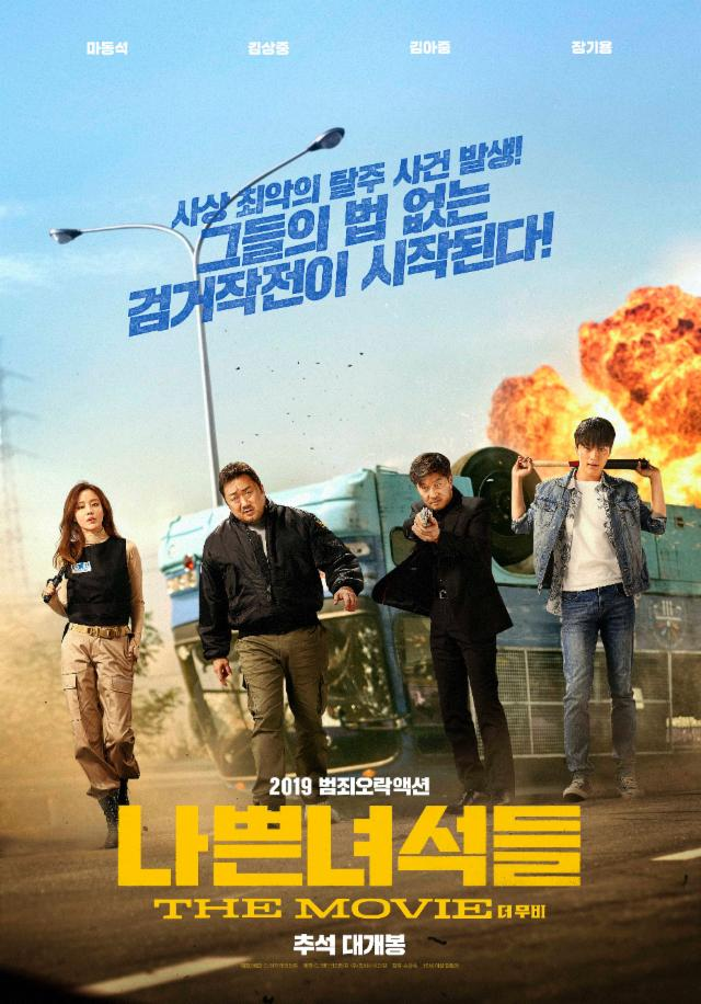 Bad Guys The Movie 2019 KOREAN 720p BluRay H264 AAC-VXT
