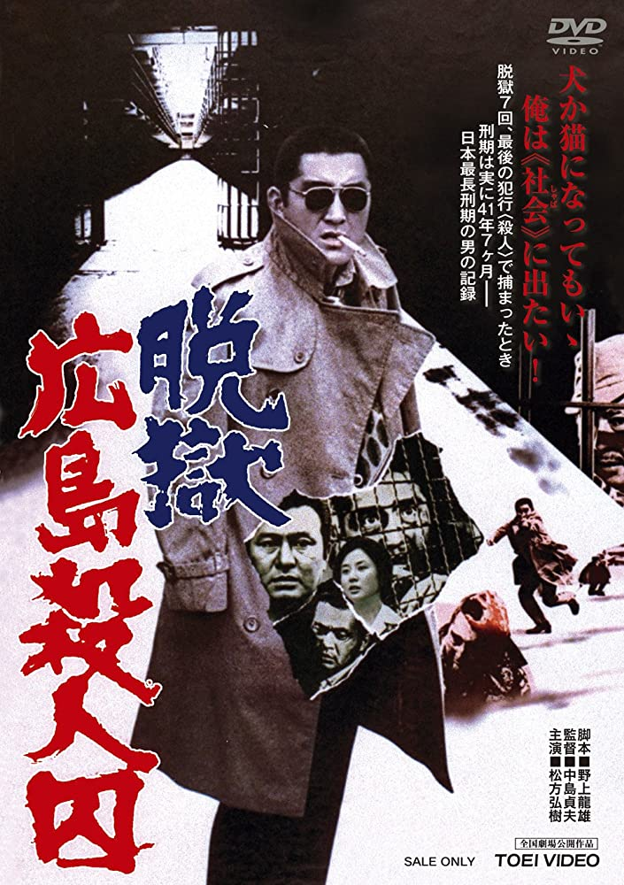 The Rapacious Jailbreaker 1974 JAPANESE WEBRip XviD MP3-VXT