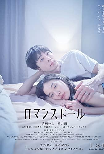 Romance Doll (2020) [720p] [BluRay] [YTS MX]