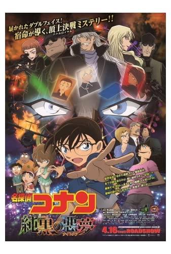 Detective Conan The Darkest Nightmare (2016) [1080p] [BluRay] [5 1] [YTS MX]