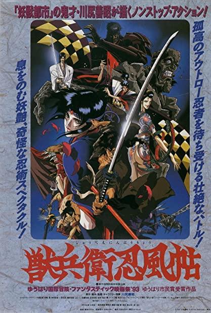 Ninja Scroll 1993 iNTERNAL BDRip x264-HAiKU